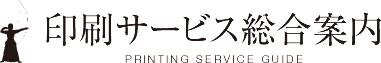 【印刷サービス総合案内】札幌の印刷会社を探すなら北海道広告社